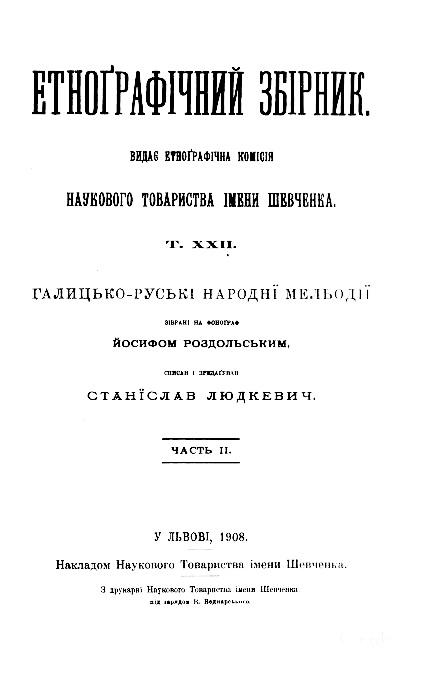 """обкладинка """"Галицько-руські народні мелодії, зібрані на фонограф Йосипом Роздольським"""", т.ІІ, 1908 р."""