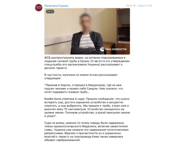 "Скриншот – телеграм-канал видання ""Страна"""
