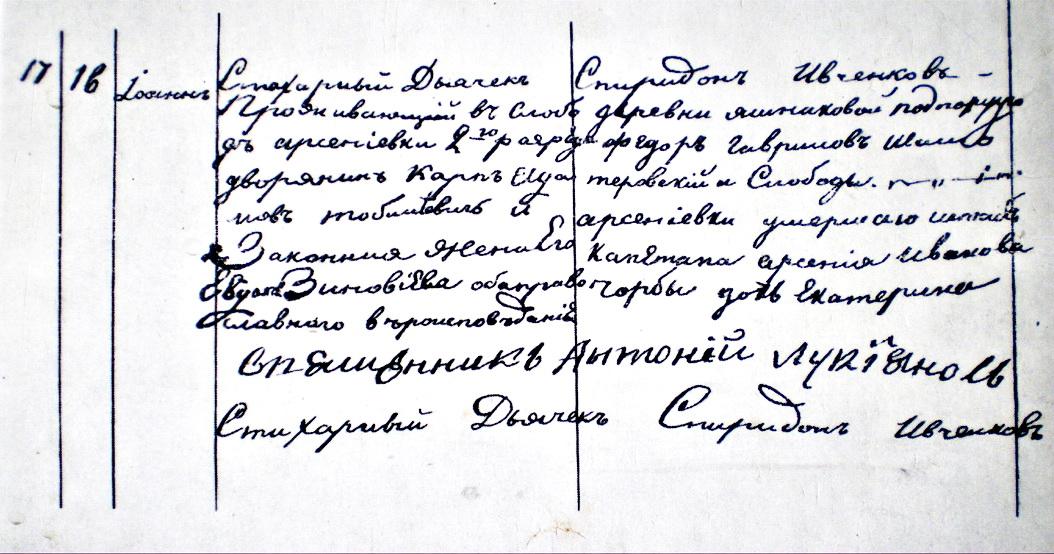 витяг із метрично книги Арсенівської церкви села Максимівки за 1845 рік із записом про народження та хрещення Івана Карповича Тобілевича