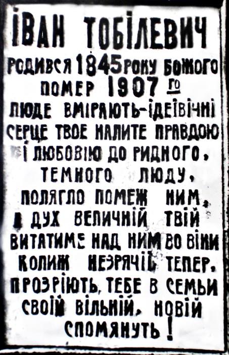 епітафія на могилі І.К.Тобілевича.