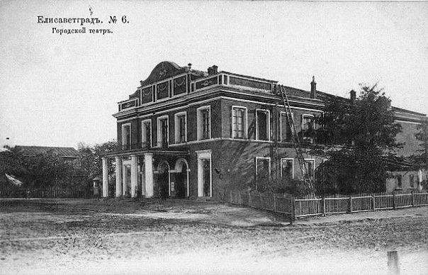 Театр у Єлисаветграді