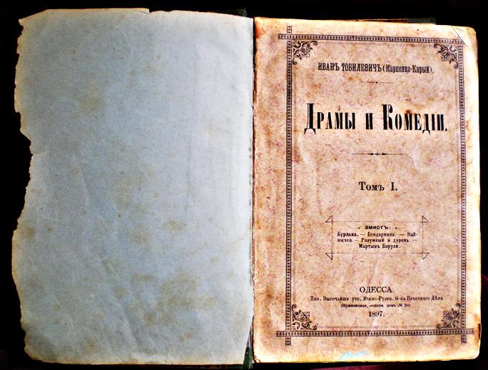 прижиттєве видання драм і комедій Івана (Карпенка-Карого),Одеса, 1897 р.
