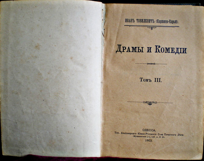 прижиттєве видання драм і комедій Івана Карпенка-Карого, Одеса, 1903 р.