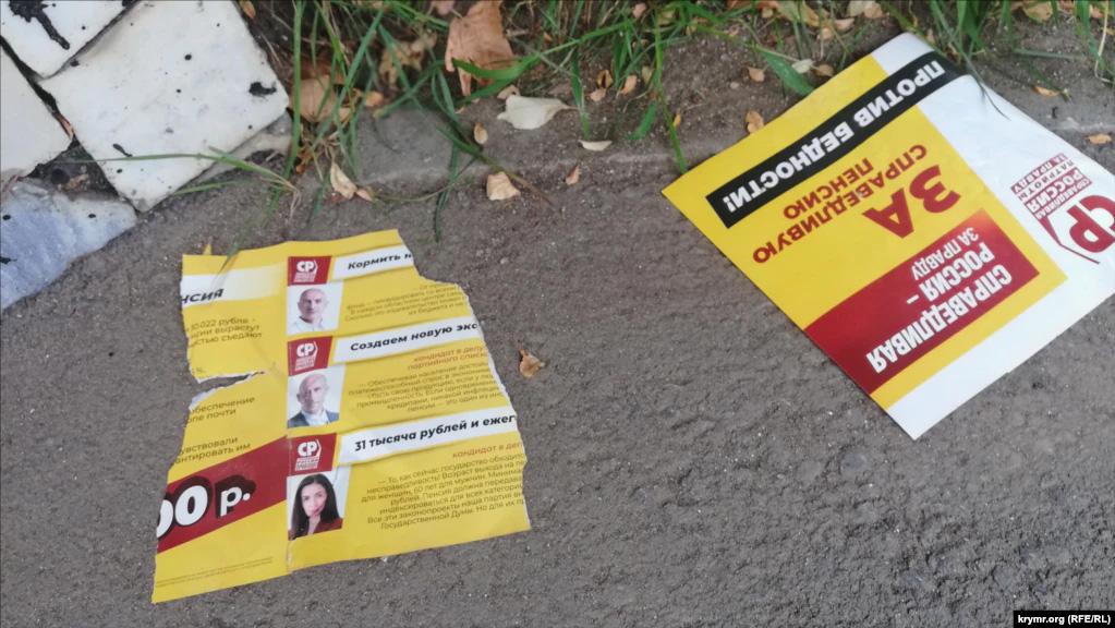 Предвыборно-агитациооный мусор, каким всеян Крым