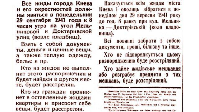 Оголошення, які повісили на стінах будинків, парканах, телеграфних опорах по всьому місту 28 вересня / Фото: Станіслав Цалик