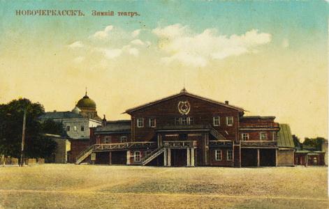 Новочеркаськ, Зимовий театр, 1880-ті рр.
