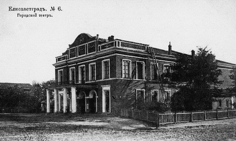Міський театр, Єлисаветград
