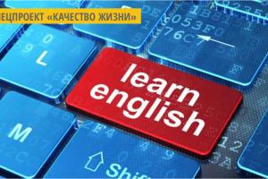 В Хмельницком пенсионеров бесплатно обучают английскому