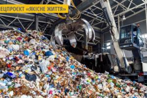 На Хмельниччині побудують комплекс з переробки відходів