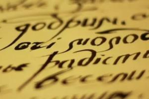 Кириллично-латинские батлы длиной в эпохи, или Почему азбука – тоже оружие