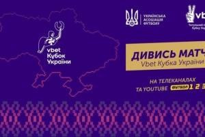 Де дивитися матчі 1/16 фіналу Кубка України з футболу