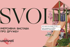 В центре Киева пройдут премьеры спектакля, в котором участвуют зрители