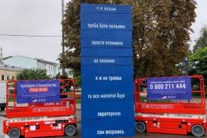 У Києві з'явилась 6-метрова інсталяція на підтримку психічного здоров'я чоловіків