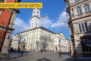 Львів претендує на статус Молодіжної столиці Європи 2024