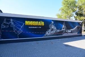 У Миколаєві відкрили мурал із побудованими на місцевих заводах кораблями