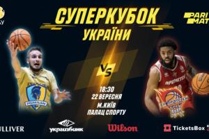 Где смотреть матч Суперкубка Украины по баскетболу