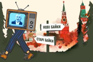 Наївно довіряти або нікому не вірити: як ми сприймаємо новини та як працює російська дезінформація