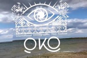 Другий Міжнародний етнографічний кінофестиваль «ОКО» оголосив переможців
