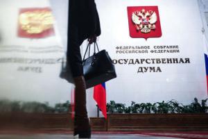 Выборы в Госдуму РФ: как частичное непризнание повлияло на ее предыдущий созыв?