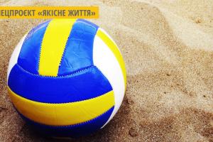 На Херсонщині відбудуться ІІ Всеукраїнські пляжні ігри «Beach Games»