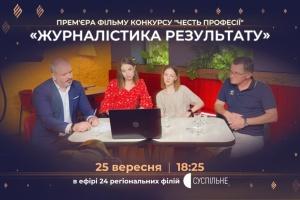 """25 вересня - прем'єра фільму «Журналістика результату» від конкурсу """"Честь професії"""""""