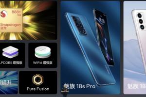Meizu представила новые флагманские смартфоны