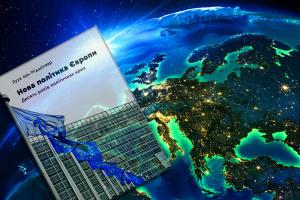 Европа: от политики правил к политике событий