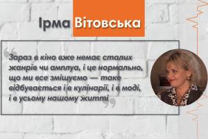 Ірма Вітовська про нові фільми «Між нами», «Королі репу» та «Коза Ностра»