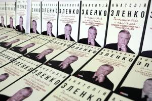 В Киеве представили книгу первого главы МИД Анатолия Зленко