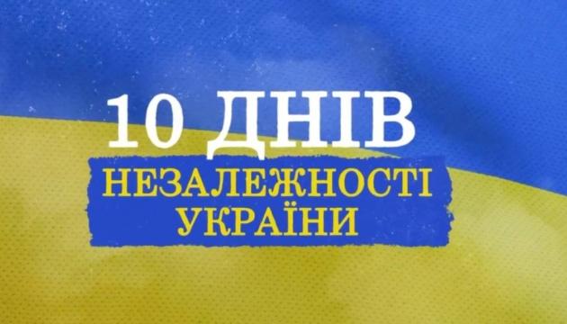 Вийшов другий фільм із серії «10 Днів Незалежності України»