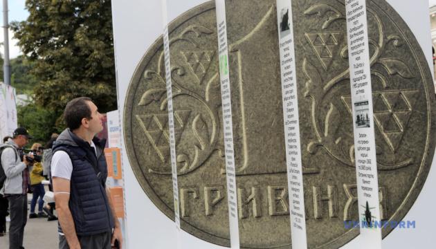 Нацбанк відкрив виставку до 25-річчя гривні