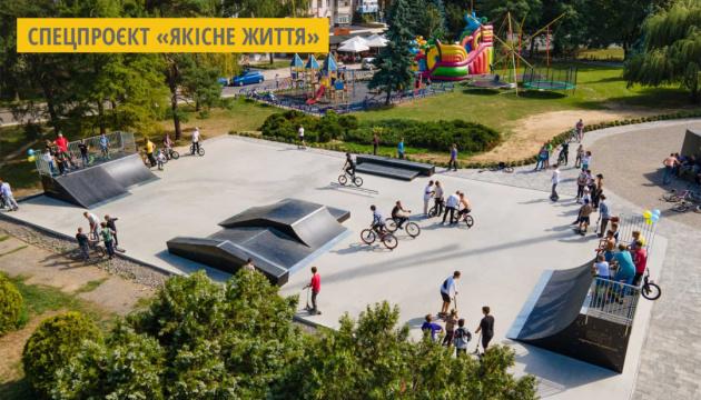 В Ужгороді відкрили скейт-майданчик для активного дозвілля