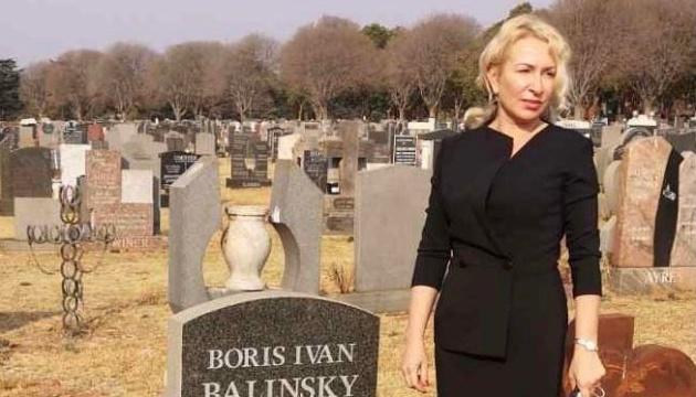 У ПАР вшанували пам'ять українського вченого Бориса Балінського
