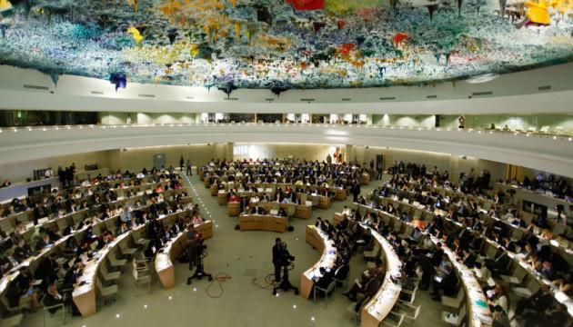 У Женеві проходить сесія Ради ООН з прав людини