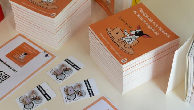 «Поради від пса Гермеса, як жити з людиною»: вийшла гумористична книга про виховання