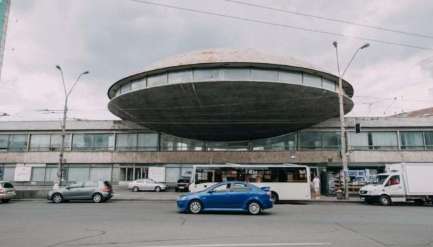 Серія «Перлини Києва» №3: «Літаюча тарілка» на Либідській