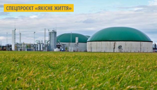 На Львівщині реалізують проєкт з виробництва біогазу на очисних спорудах