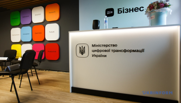 На Закарпатті відкрили центр підтримки підприємців Дія.Бізнес