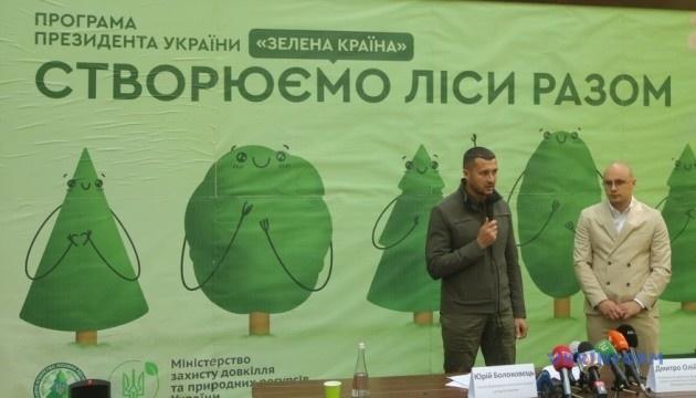 У жовтні стартує програма «Зелена країна» – висадять мільярд дерев
