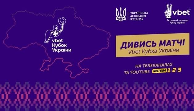 Где смотреть матчи 1/16 финала Кубка Украины по футболу