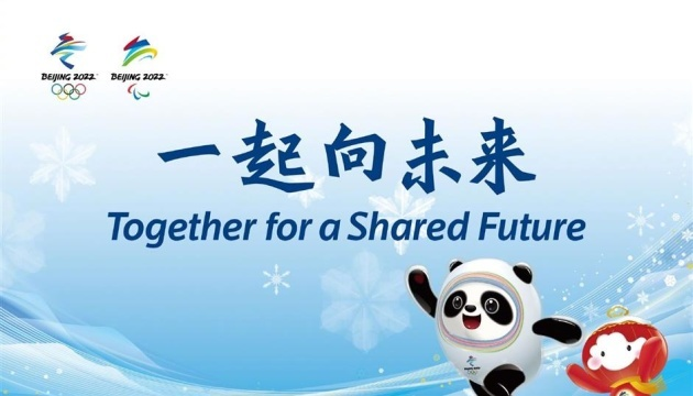 Организаторы зимней Олимпиады в Пекине представили девиз Игр-2022