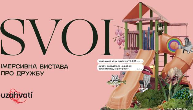У центрі Києва пройдуть прем'єри вистави, у якій беруть участь глядачі