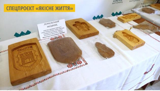У Житомирі відроджують технологію випікання лемківського медяника