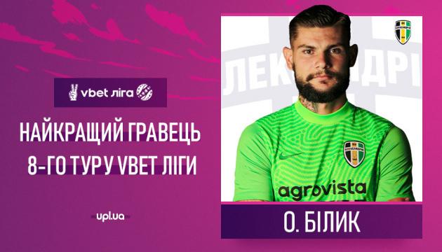 Воротар «Олександрії» Білик - найкращий футболіст 8 туру УПЛ