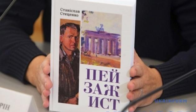 До 120-річчя художника Миколи Глущенка. Презентація книги, фільму та виставки робіт