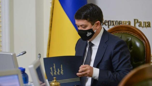 Разумков подписал закон об индустриальных парках
