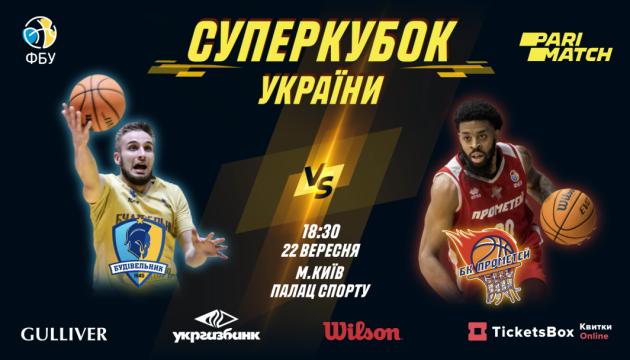 Де дивитися матч Суперкубка України з баскетболу