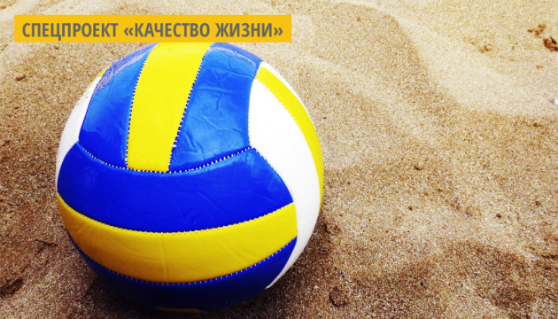 На Херсонщине пройдут II Всеукраинские пляжные игры «Beach Games»