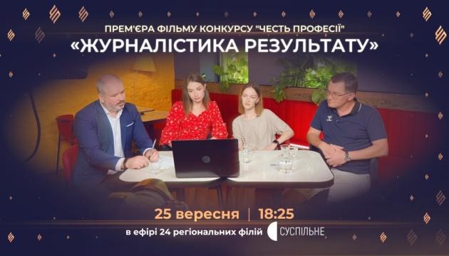 25 вересня - прем'єра фільму «Журналістика результату» від конкурсу