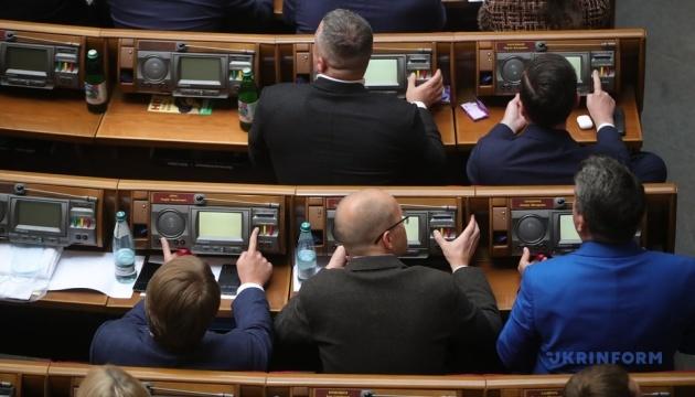 Рада виключила з порядку денного зміни в Податковий кодекс